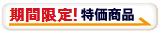 gentei_banner.jpg